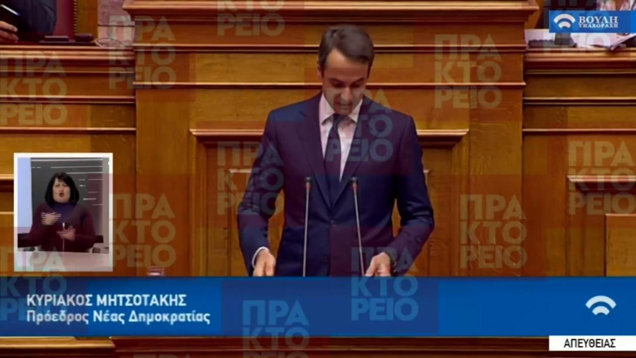 Ομιλία K. Μητσοτάκη στη βουλή για το  Κοινωνικό μέρισμα