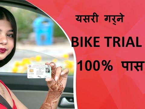 Motorbike Trial Video