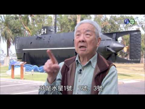 深海狙擊者─潛艦部隊發展史蹟特展