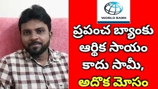 Video world bank vs Andhra pradesh , what are the facts  Ys jagan  Chandrababu Modi  Ameer  Yuva tv MP3, 3GP, MP4, WEBM, AVI, FLV Juli 2019