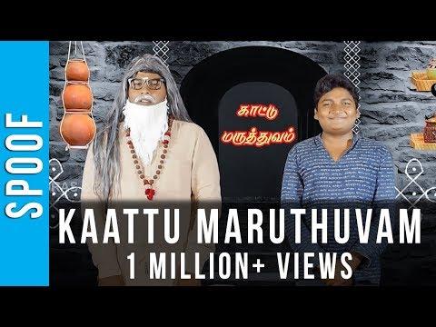 Kaattu Maruthuvam   Naattu Maruthuvam spoof   Madras Central   Troll