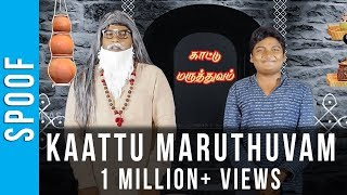 Video Kaattu Maruthuvam | Naattu  Maruthuvam spoof | Madras Central | Troll MP3, 3GP, MP4, WEBM, AVI, FLV Januari 2018