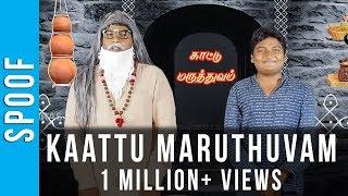 Video Kaattu Maruthuvam | Naattu  Maruthuvam spoof | Madras Central | Troll MP3, 3GP, MP4, WEBM, AVI, FLV April 2018