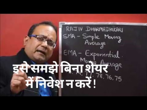 Simple & Exponential Moving Average in hindi, SMA और EMA (हिन्दी)