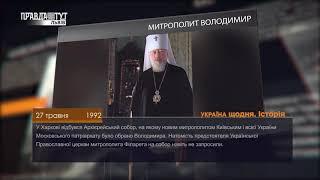 Україна щодня. Історія – 27 травня