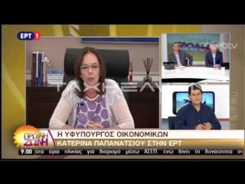 Η Υφυπ. Οικονομικών στην Πρωινή Ζώνη της ΕΡΤ (27.6.2017)