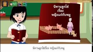 สื่อการเรียนการสอน นิทานลูกโซ่ เรื่อง หญิงแก่กับหมู ป.6 ภาษาไทย
