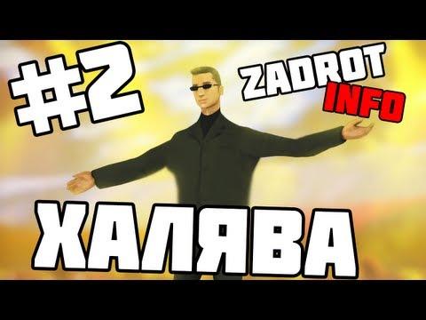 Халява от ZadrotInfo #2 [Конкурс закрыт]