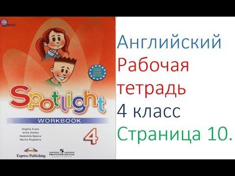 ГДЗ Английский язык 4 класс рабочая тетрадь Страница. 10  Быкова