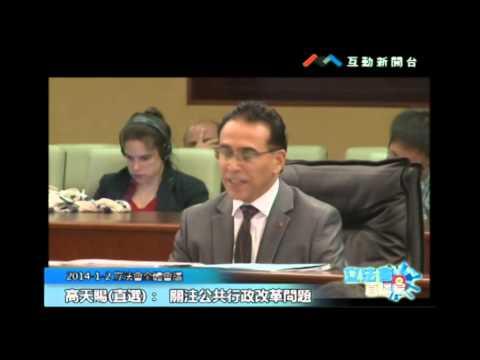 高天賜20140102立法會議