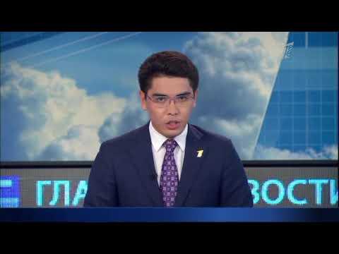 Главные новости. Выпуск от 09.08.2018 - DomaVideo.Ru