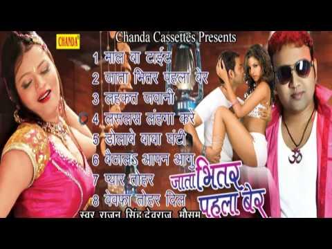 Video Jata Bhitar Pahila Ber || जाता भीतर पहला बेर || Bhojpuri Hot Songs Audio Juke Box download in MP3, 3GP, MP4, WEBM, AVI, FLV January 2017