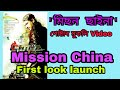 """Mission China Poster launch """"Zubeen Garg"""",Biggest Assamese film of 2017"""