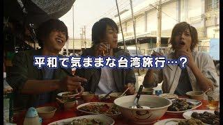 今度は台湾!/映画『逃げた魚はおよいでる。』予告編