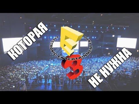 E3 2017: О выставке, которая не нужна