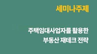 [부동산세미나] 4월 13일 부동산 무료세미나를 진행합니다! 선착순 50명!