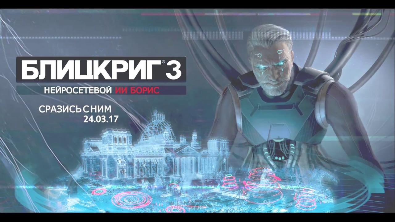 Новость Обложка видео Трейлер «Борис - первый нейросетевой ИИ для RTS»