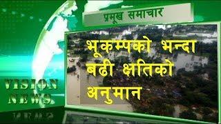 भूकम्पको भन्दा बढी क्षतिको अनुमान  Vision News  Vision Nepal Television NITV Media Present's © NITV Media Pvt.