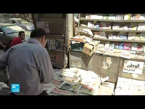 العرب اليوم - شاهد: الصحافيون ينتقدون قانون تنظيم الإعلام في مصر لهذه الأسباب