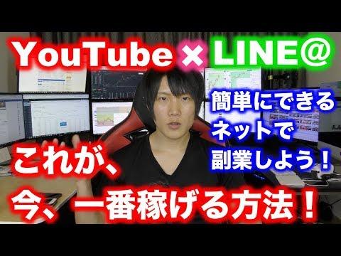 今、一番稼げる方法!YouTube×LINE@で稼ぐのが最強 …