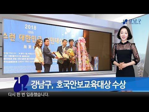 2018년 5월 넷째주 강남구 종합뉴스