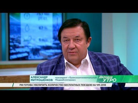 Александр Митрошенков в эфире программы «Деловое утро» телеканала НТВ - DomaVideo.Ru