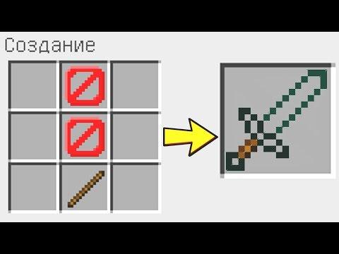 Как сделать невидимый блок в minecraft на сервере