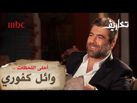 شاهد: وائل كفوري يرتل القرآن في برنامج وفاء الكيلاني