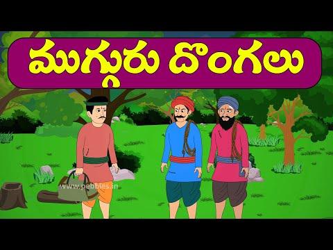 Telugu stories | ముగ్గురు దొంగలు |story of Three thieves | Telugu moral stories