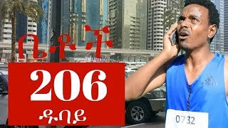 """ዱባይ"" Betoch Ethiopian Comedy series Episode 206"