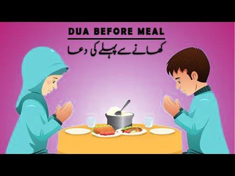 Dua before meal | Lesson 4 | Khaane se pehle ki Dua | Before start eating | Eng & Urdu Translation