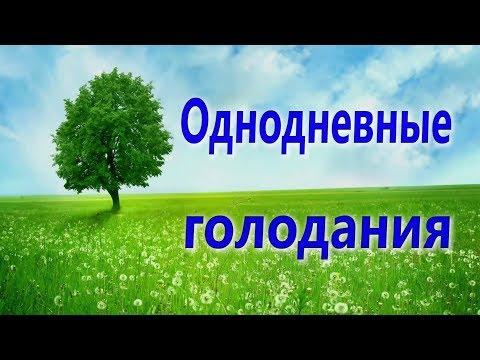 Однодневные голодания или КАК быть ВСЕГДА ЗДОРОВЫМ - DomaVideo.Ru
