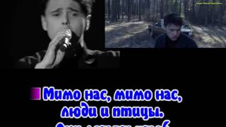 Пьяное солнце - Alekseev (Алексеев) (Караоке)