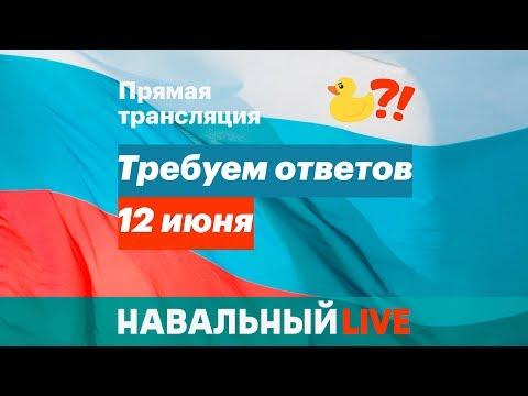 Требуем ответов 12 июня. Прямой эфир - DomaVideo.Ru