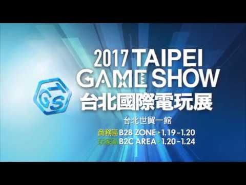 台北國際電玩展1/19登場  三大亮點吸睛