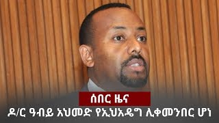 BREAKING NEWS: Dr Abiy Ahmed elected as chairperson of Ethiopia's ruling party EPRDF
