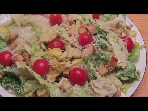 Классический цезарь рецепт салата