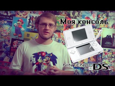 (VLOG) Моя консоль Nintendo DS - PIRATE'щина