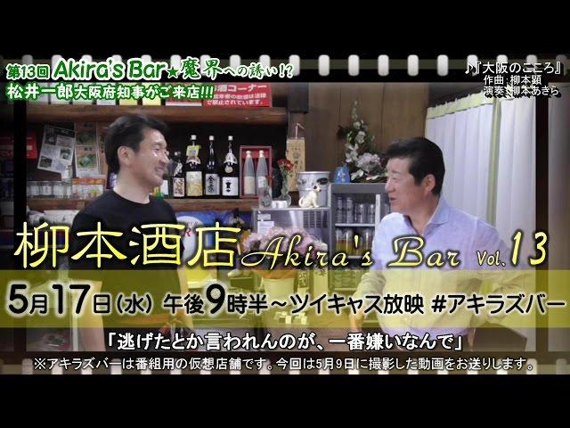 【告知CM】Akira's Bar13★魔界への誘い!? 松井一郎大阪府知事がご来店!!!2017.5.17放映予定