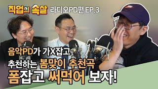 [직업의속살 라디오PD편 EP.3] 이준의 영스! 류철민PD가 고백하는 라디오피디의 세계!
