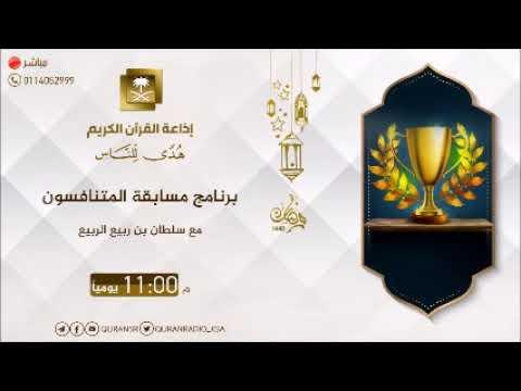 مسابقة المتنافسون 23-09-1440