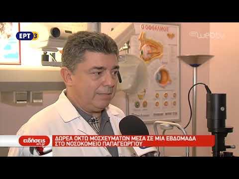 Μεταμοσχεύσεις κερατοειδούς στο νοσοκομείο Παπαγεωργίου | 24/10/2018 | ΕΡΤ