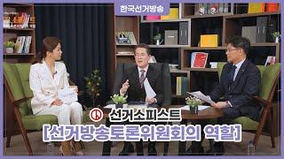 [선거방송토론위원회의 역할] 선거소피스트