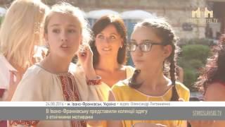 Під час святкування 25 річниці незалежності України на Вічевому майдані відбувся показ колекцій молодих дизайнерів – переможців конкурсу «Весняні акорди».