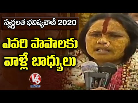 Rangam Bhavishyavani 2020: కరోనా పై అమ్మవారి రూపంలో స్వర్ణలత ఎం చెప్పిందంటే ? | V6 News