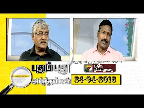 Puthu-Puthu-Arthangal-Election-Commission-24-04-2016-Puthiyathalaimurai-TV