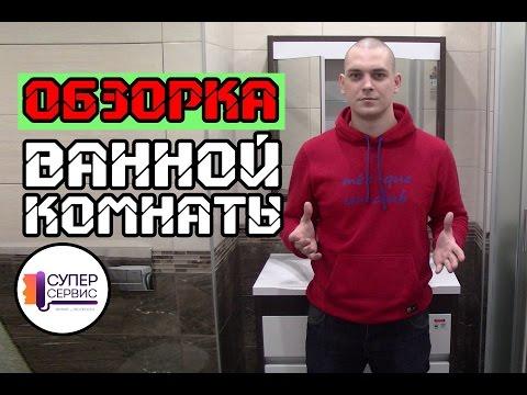 Сколько стоит хороший ремонт ванной комнаты под ключ   Ремонт санузла   Антон Маслов - DomaVideo.Ru