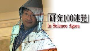 ニコニコ学会β「研究100連発」 in Science Agora [1]稲見 昌彦