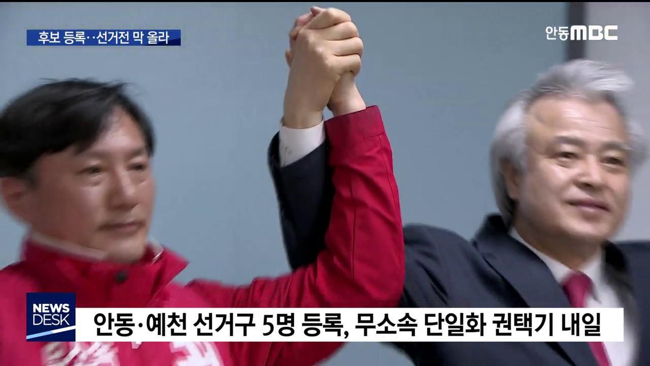 R]4.15 총선 후보 등록..선거전 막 올라