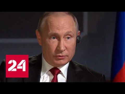 Интервью Владимира Путина телеканалу NBC. Полная версия